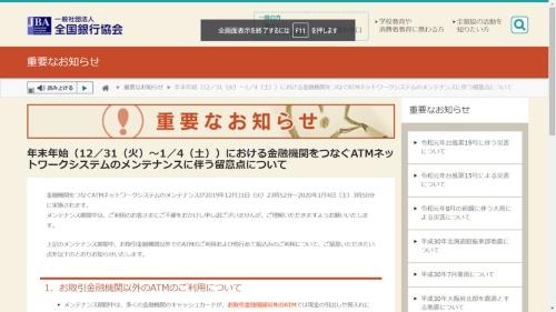 全国銀行協会による注意喚起のWebページ