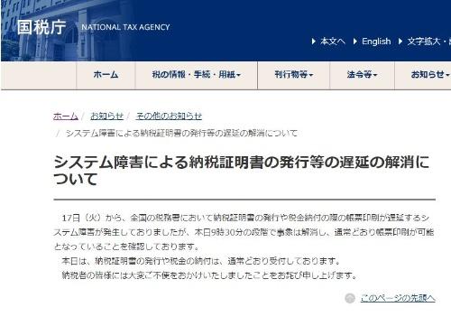障害復旧を知らせる国税庁のWebサイト