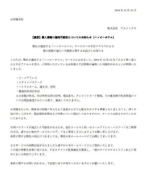 アルメックスが発表したリリース(一部抜粋)