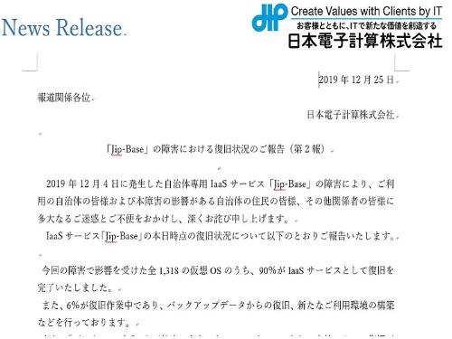 日本電子計算が12月25日に公表したリリース
