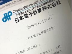日本 電子 計算 トラブル