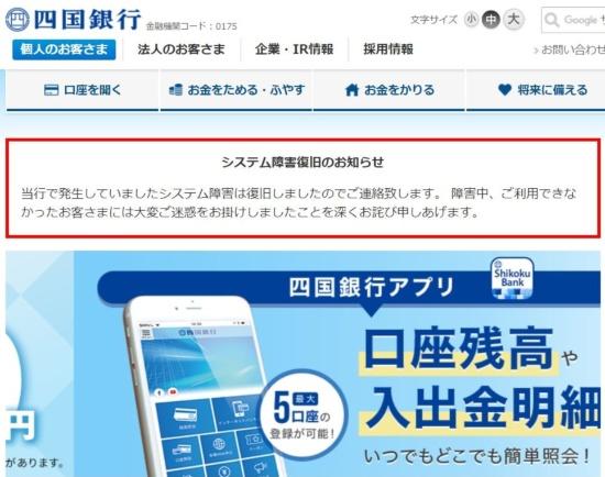 システム障害の復旧を伝える四国銀行のWebサイト