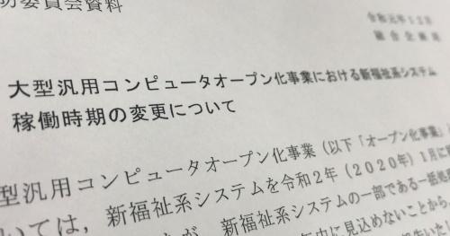 京都市が京都市会で公開した資料