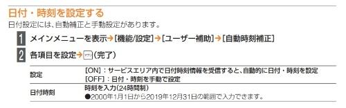 W43Sの日付・時刻設定に関するマニュアルの説明。設定できる範囲は「2019年12月31まで」となっている