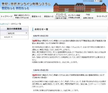 登記・供託オンライン申請システムのホームページ