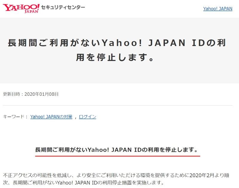 ジャパン id yahoo
