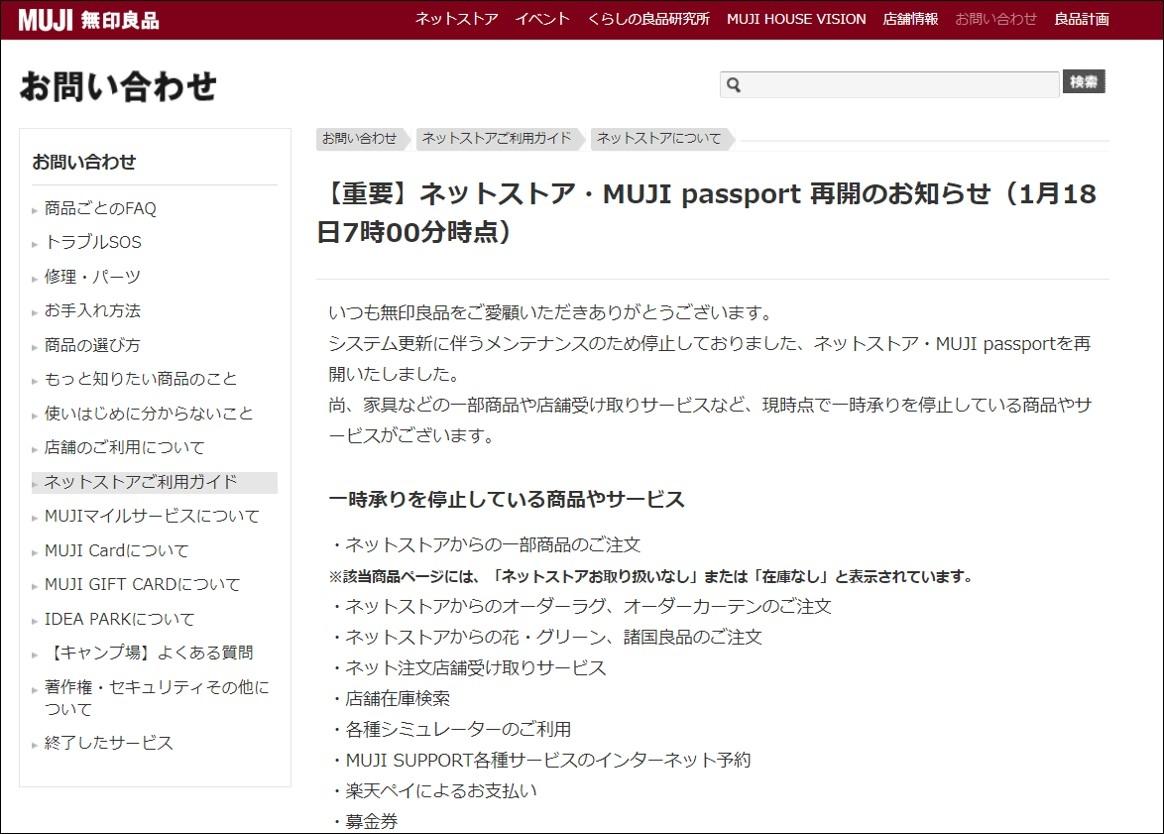 良品計画がWebサイトに掲載した「ネットストア・MUJI passport再開のお知らせ」