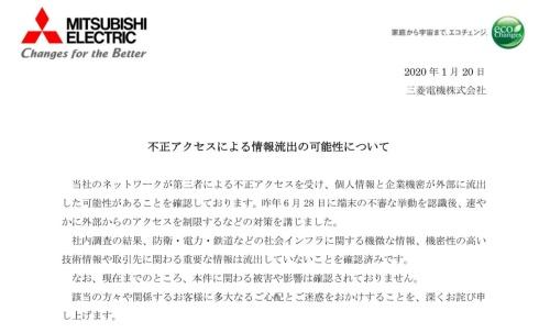 サイバー攻撃による情報流出の可能性を公表した三菱電機の発表文