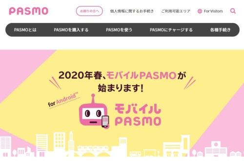 「モバイルPASMO」の告知ウェブサイト