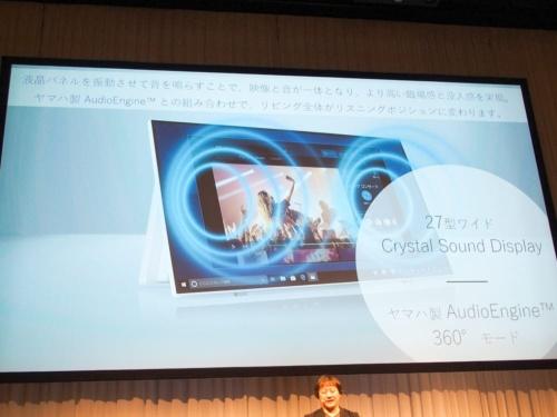 写真11●「Crystal Sound Display」技術