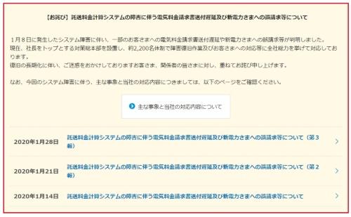 九州電力がウェブサイトに掲載しているシステム障害の告知