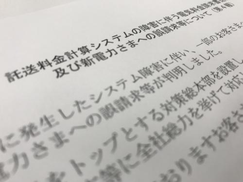 九州電力の発表文書