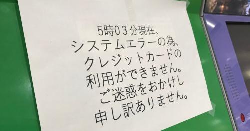 クレジット決済の不具合を知らせる張り紙(JR東日本の北千住駅)