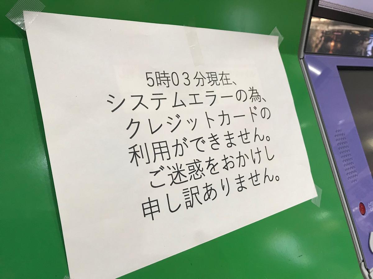 月曜朝のラッシュ時間帯にJRの駅窓口や券売機でクレジット決済ができなかった (撮影:増田 圭祐=日経クロステック/日経コンピュータ)