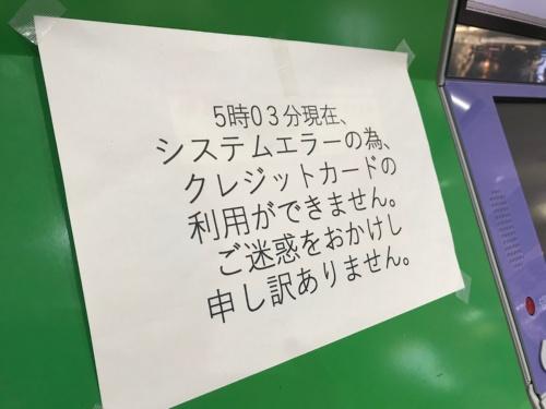 月曜朝のラッシュ時間帯にJRの駅窓口や券売機でクレジット決済ができなかった