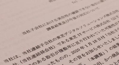 東芝は子会社の循環取引に関する調査結果を公表した