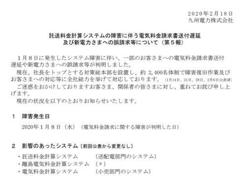 九州電力の発表資料