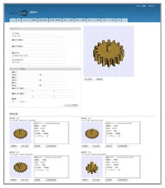 図2:検索結果の表示イメージ (出所:スマート・スケープ)