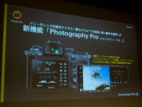 写真4●αシリーズの使い勝手を再現した「Photography Pro」