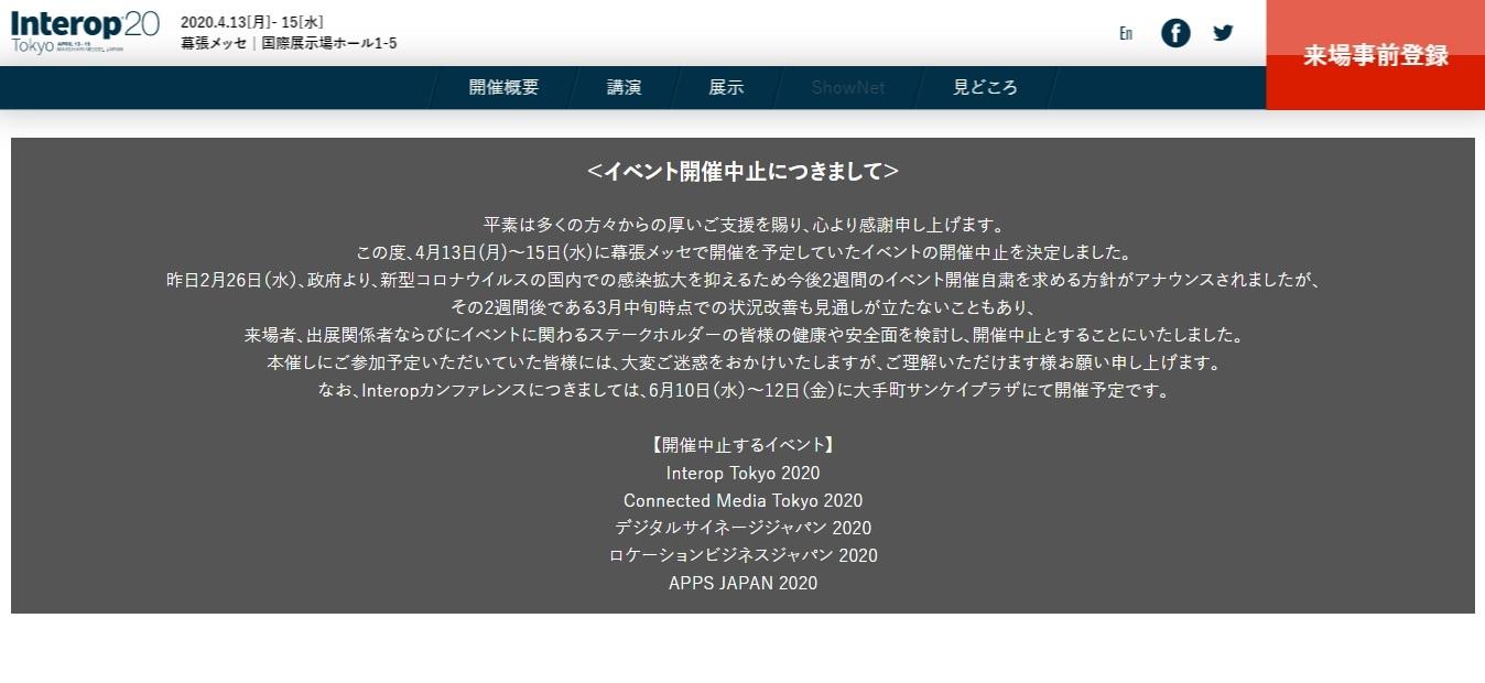 2020年2月27日にイベントの開催中止を公式Webサイトで発表した