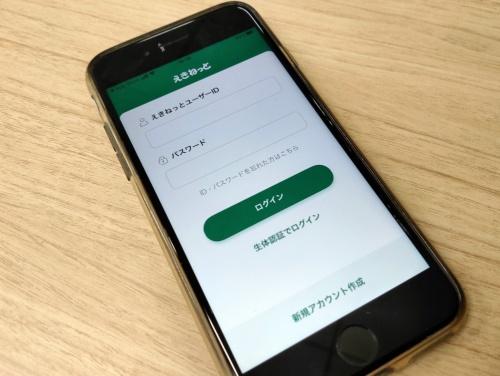 JR東日本の「えきねっとアプリ」のログイン画面