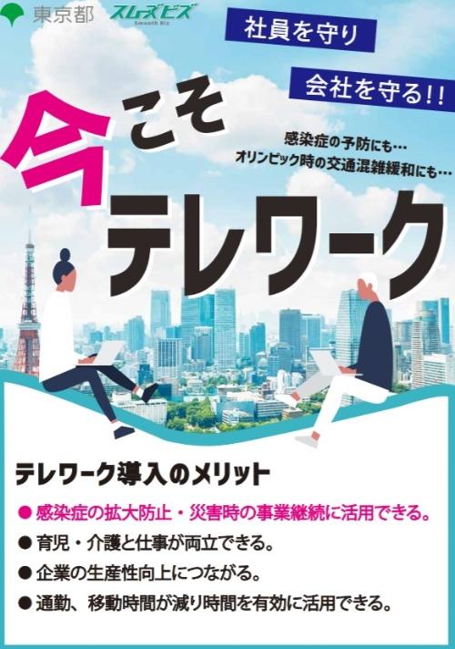 新型コロナウイルスの拡大防止で、テレワークの支援を助成(資料:東京都)