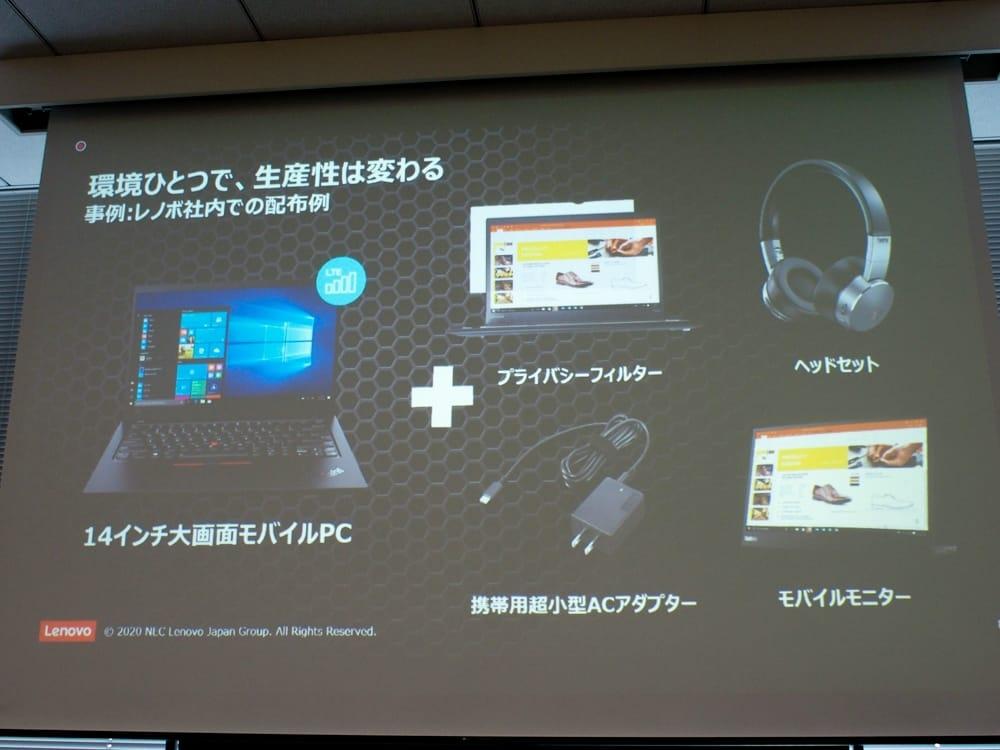 写真9●レノボが社内配布しているデバイスの例
