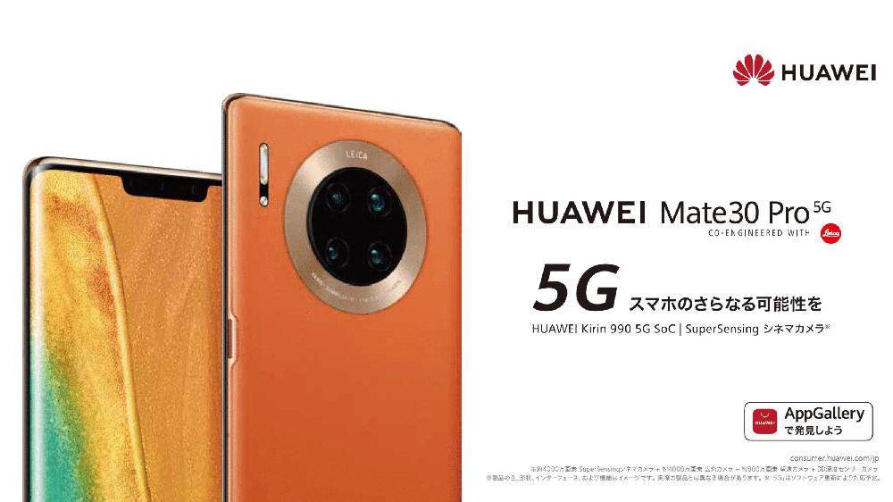 写真1●ファーウェイが「Mate 30 Pro 5G」を国内投入へ (出所:ファーウェイ・ジャパン)