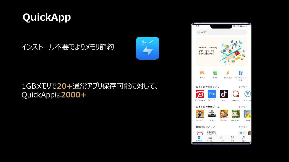 写真11●インストール不要の「QuickApp」機能