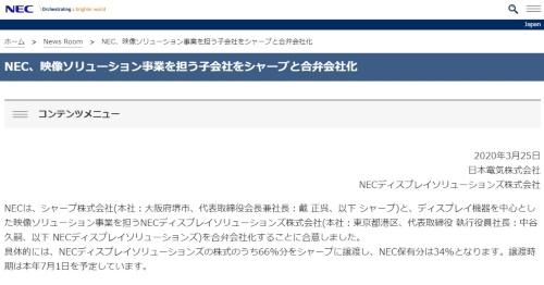 NECの発表資料