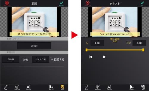 図:「Photron-Mobile Video Creator」の翻訳機能の操作画面例