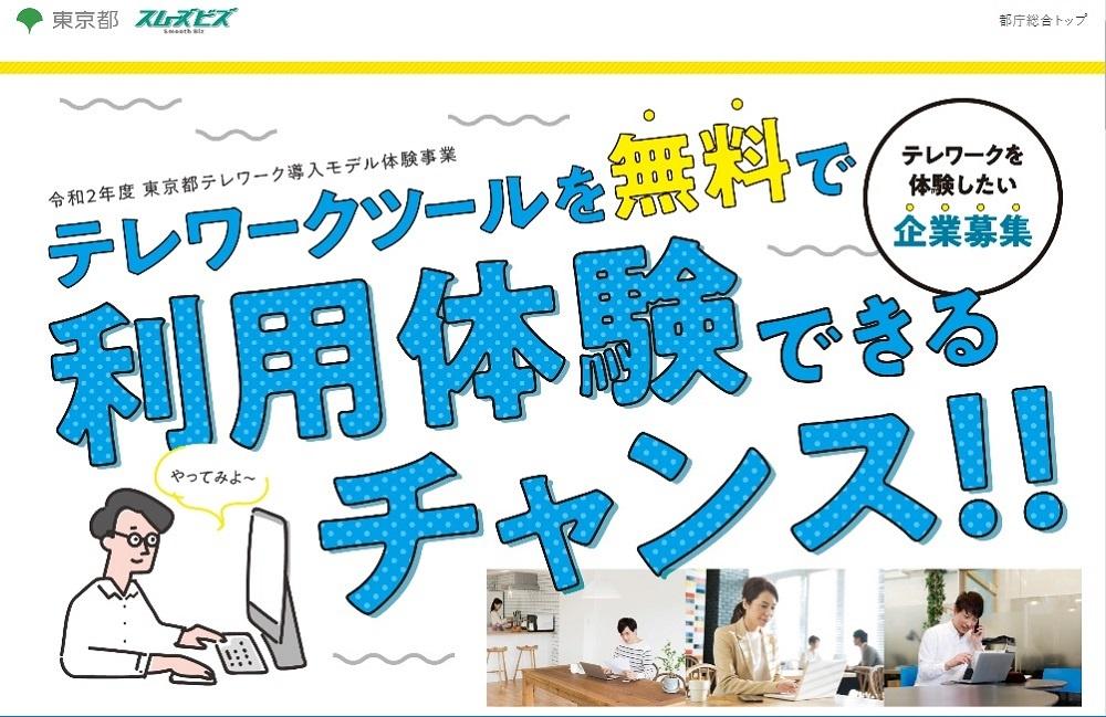 東京都テレワーク導入モデル体験事業の紹介サイト