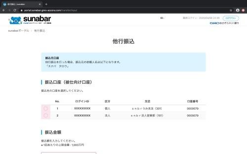 sunabarで用意される仮想口座の画面