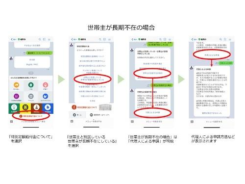 福岡市の特別定額給付金に関するチャットボットの画面例