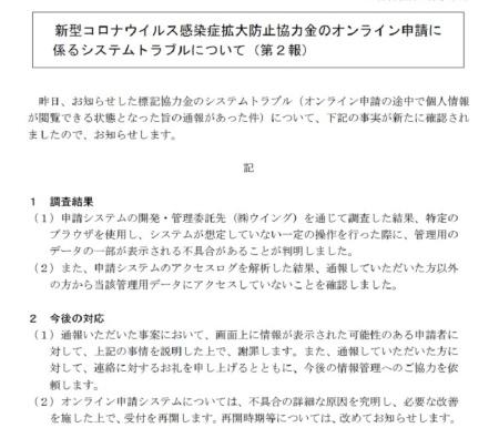 新潟県の報道資料(第2報)