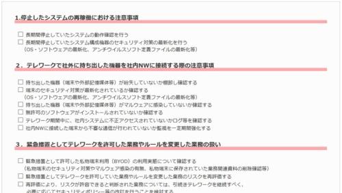 日本ネットワークセキュリティ協会(JNSA)が公開した「緊急事態宣言解除後のセキュリティ・チェックリスト」の一部。ワード形式のファイルもダウンロードできる