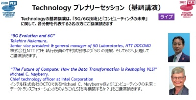 「2020 Symposium on VLSI Technology」の基調講演概要