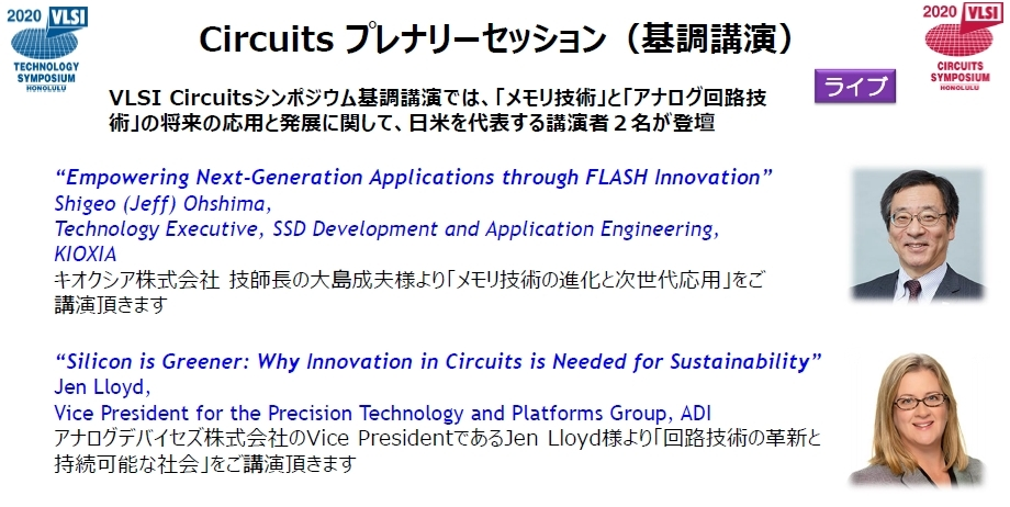 「2020 Symposium on VLSI Circuits」の基調講演概要 (出典:「2020 VLSI Symposia Press Conference」の資料)