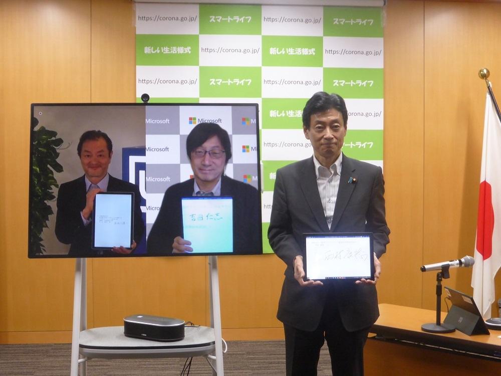 オンラインで実施した協定締結の署名式の様子 (出所:日本マイクロソフト、UiPath)