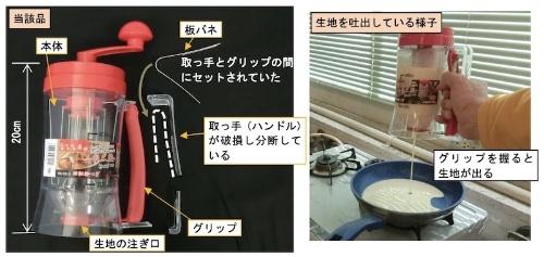 図1:当該品の外観(左)と使用イメージ(右)。(出所:国民生活センター)