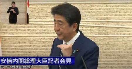 安倍首相は記者会見で緊急事態宣言を全面解除した
