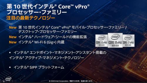 第10世代Core vProプロセッサーの特徴