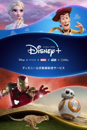 「Disney+」のサービスイメージ (C)2020 Disney and its related entities