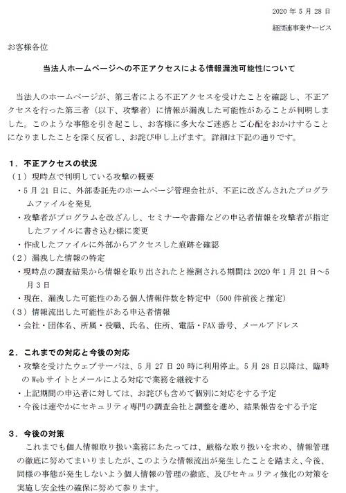 経団連事業サービスの発表資料 (出所:経団連事業サービス)
