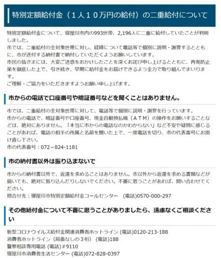二重給付を伝える大阪府寝屋川市のWebサイト
