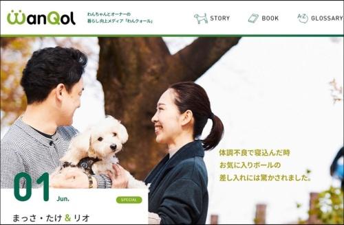 飼い犬専門のWebメディア「わんクォール(WanQol)」