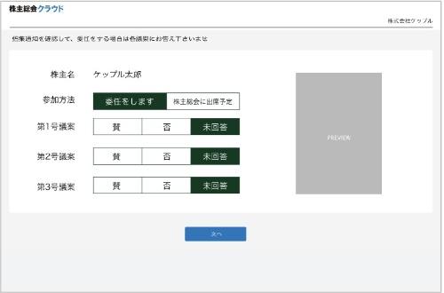 「株主総会クラウド」の株主向け画面。議案への賛否を画面上で選択できる