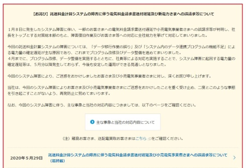 システム障害に関する最新状況を報告した九州電力の自社Webサイト