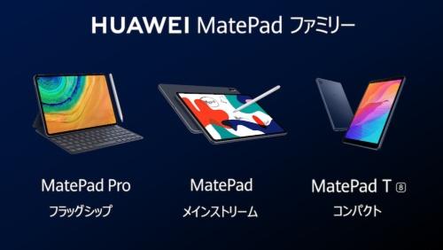 ファーウェイが「MatePad」シリーズのタブレットを発表