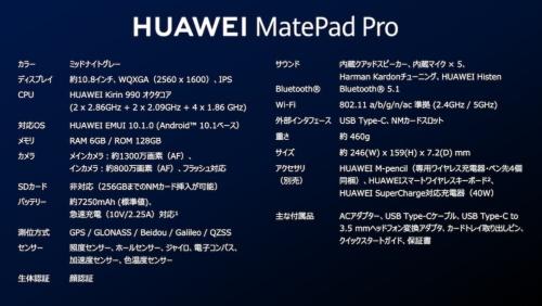 HUAWEI MatePad Proの主な仕様
